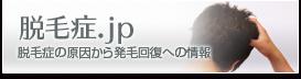 脱毛症.jp 脱毛症の原因から発毛回復への情報